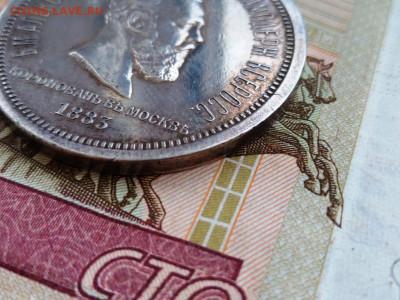 Рубль Коронация 1883 год - IMG_20200723_124132