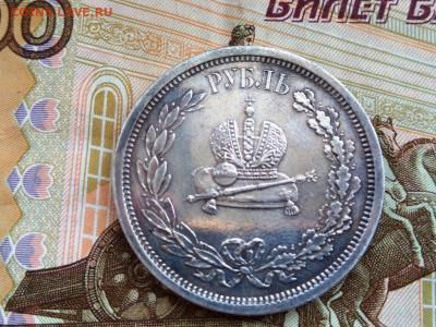 Рубль Коронация 1883 год - IMG_20200723_124140