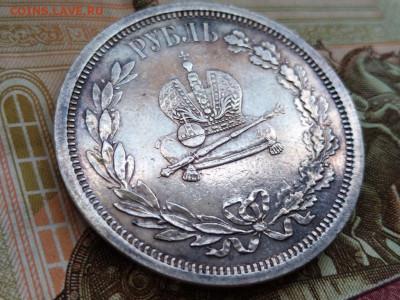 Рубль Коронация 1883 год - IMG_20200723_124149