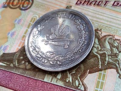 Рубль Коронация 1883 год - IMG_20200723_124156