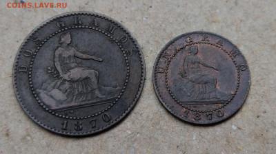Испания 1 и 2 сентимо 1870 ФИКС до 24.07 - IMAG7666~2
