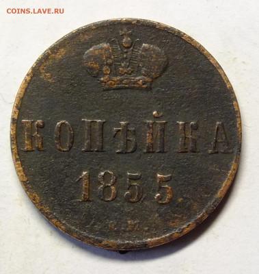 копейка 1855 года - DSCF3908.JPG
