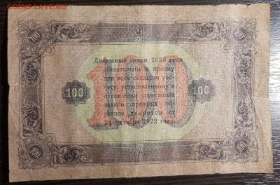 100 рублей 1923 Второй выпуск с 200 до 30.07.20 в 22.00 - 20200725_005518 (1)