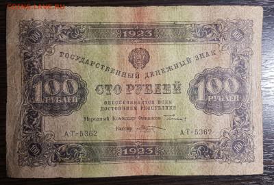 100 рублей 1923 Второй выпуск с 200 до 30.07.20 в 22.00 - 20200725_005509