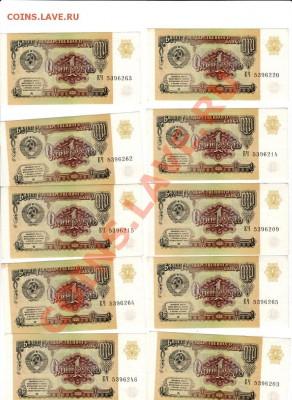 боны СССР 1р 1991г 10шт - 55
