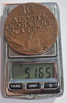 10 копеек 1762 подлинность - 10-5