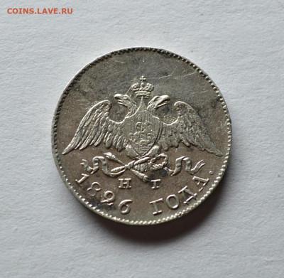 10 копеек 1826 год Масон - 4