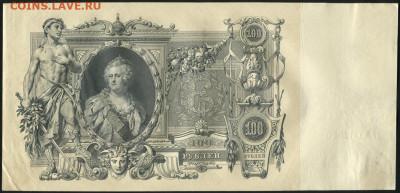 100 рублей 1910 - 100-rubley-1910_36872-2