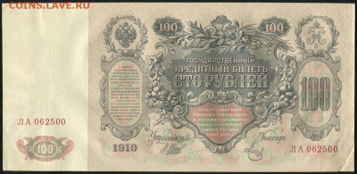100 рублей 1910 - 100-rubley-1910_36872-1