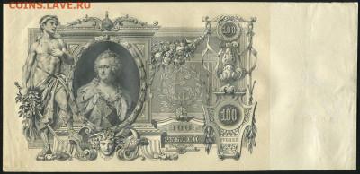 100 рублей 1910 - 100-rubley-1910_36873-2