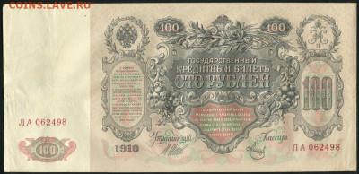100 рублей 1910 - 100-rubley-1910_36873-1