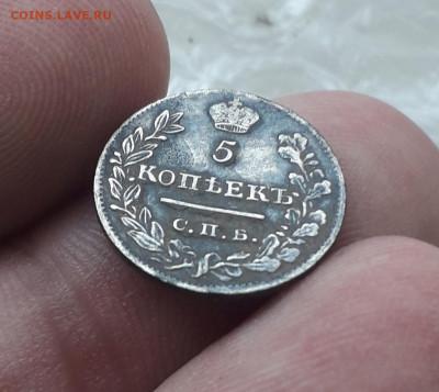 5 копеек 1823 год СПБ ПД на оценку - 1