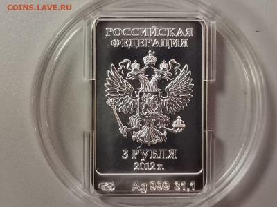 3р 2012г Сочи-Мишка, серебро Ag999, до 02.08 - Y СОЧИ МИШКА-2