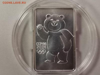 3р 2012г Сочи-Мишка, серебро Ag999, до 02.08 - Y СОЧИ МИШКА-1