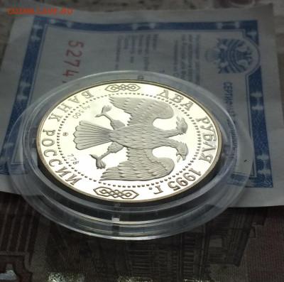 2 рубля 1995 г. Грибоедов.Сертификат.до 02.08.20 - IMG_0366.JPG