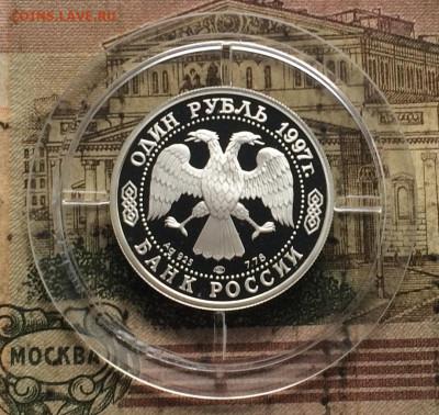 1 рубль 1997г. Москва 850 лет. Герб. до 02.08.20 - IMG_0244.JPG