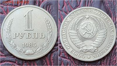 1 рубль 1985 год. До 03.08 - IMG_20200724_153410