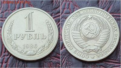 1 рубль 1986 год. До 03.08. N3 - IMG_20200724_153406
