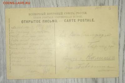 """Почт.карт.""""Кремлевская Башня""""1908 г.до 3.08. в 22.00 м - IMG_20200727_094533"""