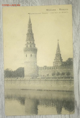 """Почт.карт.""""Кремлевская Башня""""1908 г.до 3.08. в 22.00 м - IMG_20200727_094555"""