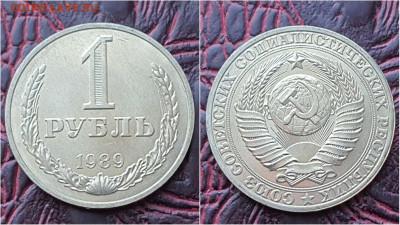 1 рубль 1989 год. До 03.08. N4 - IMG_20200724_153347