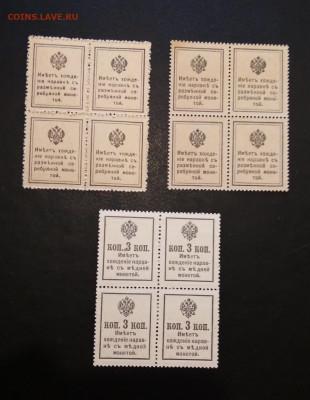 Деньги- марки Кватрблоки - IMG_20200728_132208-1218x1572