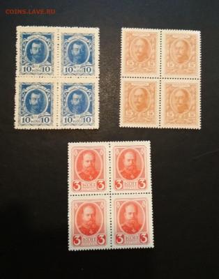 Деньги- марки Кватрблоки - IMG_20200728_132151-1218x1554