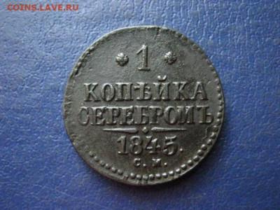 Копейка 1845 СМ. До 30.07.2020г. - 022.JPG