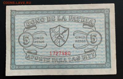 Изображение автомата Калашникова на бонах, монетах, жетонах - 5 песо