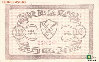 Изображение автомата Калашникова на бонах, монетах, жетонах - 10 сентаво