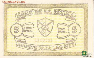 Изображение автомата Калашникова на бонах, монетах, жетонах - 5 сентаво