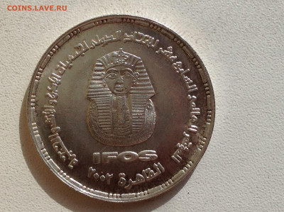 Египет, 1 фунт. 2002г. - IMG_2036.JPG