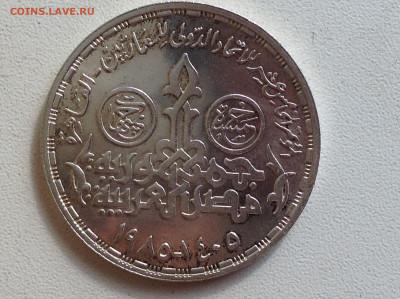 Египет, 5 фунтов. 1985г. - IMG_2039.JPG