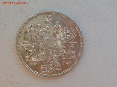 Египет, 5 фунтов. 1985г. - IMG_2049.JPG