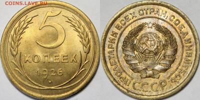 5 копеек 1926 UNC - UVT9OqlWCrI
