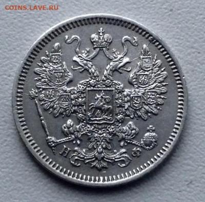15 Копеек 1864 года НФ до 2.8 .22.00 - image