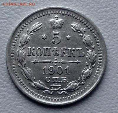 5 Копеек 1901 года ФЗ до 2.8 22.00 - image