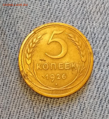 5 копеек 1926 год до 02.08 в 22.00 мск - IMG_20200728_095617
