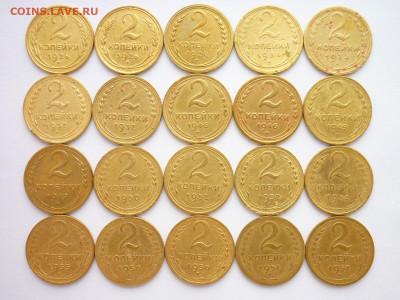 2 копейки 1926 - 1957гг.(20 монет), до 02.08.20г., 21.00 - P1080054.JPG