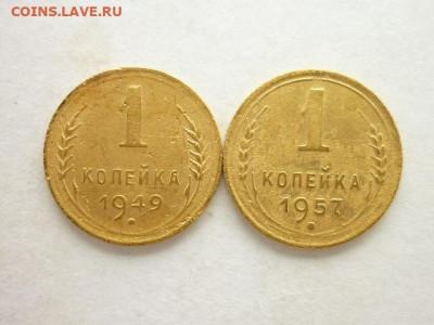 2 копейки 1926 - 1957гг.(20 монет), до 02.08.20г., 21.00 - P1080071.JPG