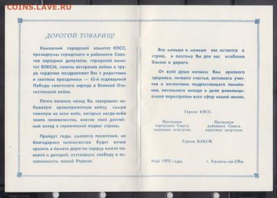 СССР 1990 поздравление Ветеранов с днем Победы до 02 08 - 66а