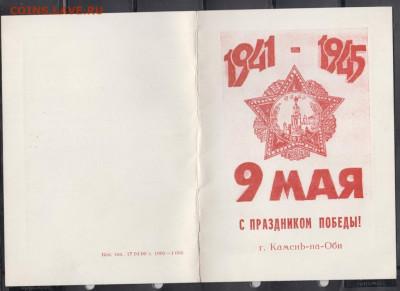 СССР 1990 поздравление Ветеранов с днем Победы до 02 08 - 66