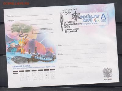 РФ 2013 ХМК с СГ эстафета ол огня г Барнаул до 02 08 - 2