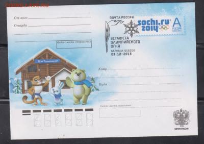 РФ 2013 ХМК с СГ эстафета ол огня г Барнаул(2) до 02 08 - 3