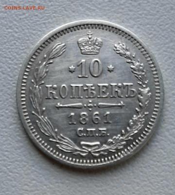 10 Копеек 1861 года ФБ до 3.8 .22.00 - 20200730_131833