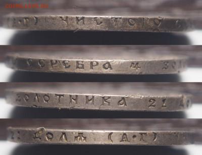 1 рубль 1921 до 04.08.2020 в 22.00 - P7290474