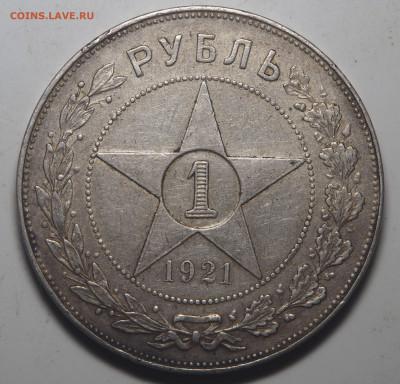 1 рубль 1921 до 04.08.2020 в 22.00 - P7290466