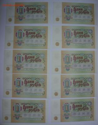 1 рубль СССР 1991 пресс 10 штук. - 1 рубль СССР 1991 пресс 10 штук - 2