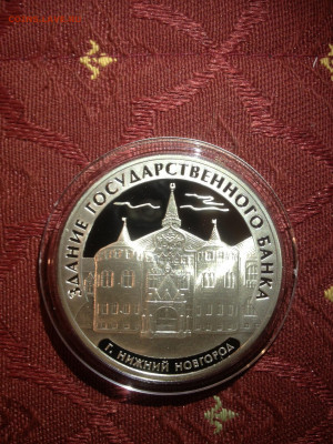 3 руб. Государственный банк, Нижний Новгород, 2006 до 05.08 - OR8o6vggA30