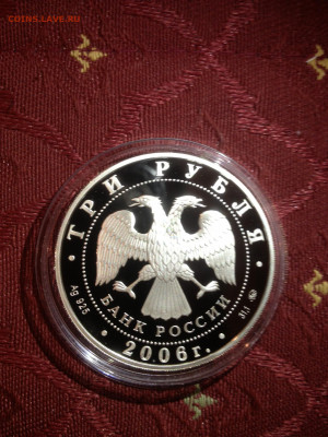 3 руб. Государственный банк, Нижний Новгород, 2006 до 05.08 - uKhbYkKTWVE